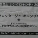 050717 S+C '05 幕別