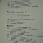 P4240059 のコピー