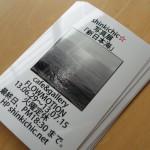 P7150002 のコピー