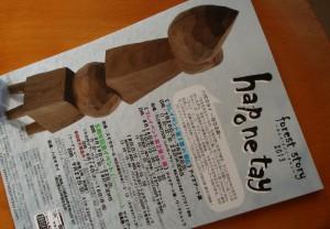 P7190003 のコピー