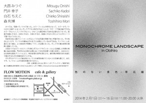 monochrome_II_a