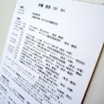 P9150020 のコピー